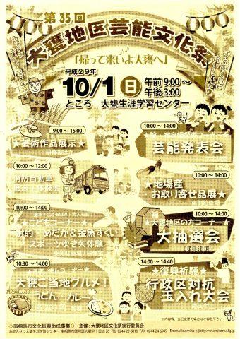 第35回 大甕地区芸能文化祭 @ 大甕生涯学習センター   南相馬市   福島県   日本