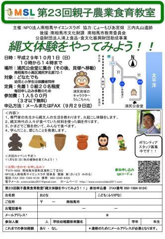 第23回 親子農業食育教室 @ 浦尻公会堂   南相馬市   福島県   日本