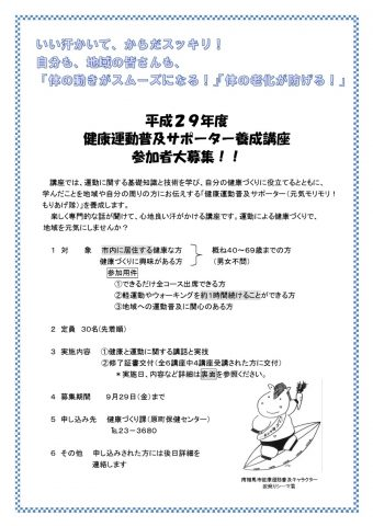 健康運動普及サポーター養成講座 @ 原町保健センター | 南相馬市 | 福島県 | 日本