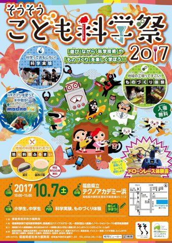 そうそうこども科学祭 2017 @ テクノアカデミー浜   南相馬市   福島県   日本
