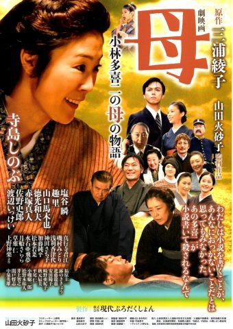 映画「母 小林多喜二の母の物語」南相馬市上映会 @ 浮舟文化会館 ホール   南相馬市   福島県   日本