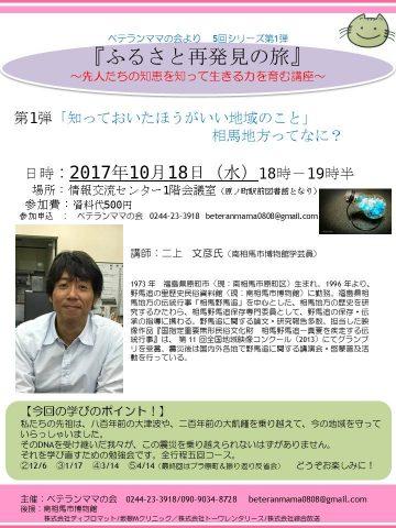 ベテランママの会『ふるさと再発見の旅』第1弾 @ 情報交流センター 1階会議室 | 南相馬市 | 福島県 | 日本