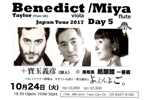 Benedict × Miya Japan Tour2017 @ 銘醸館 一番蔵   南相馬市   福島県   日本