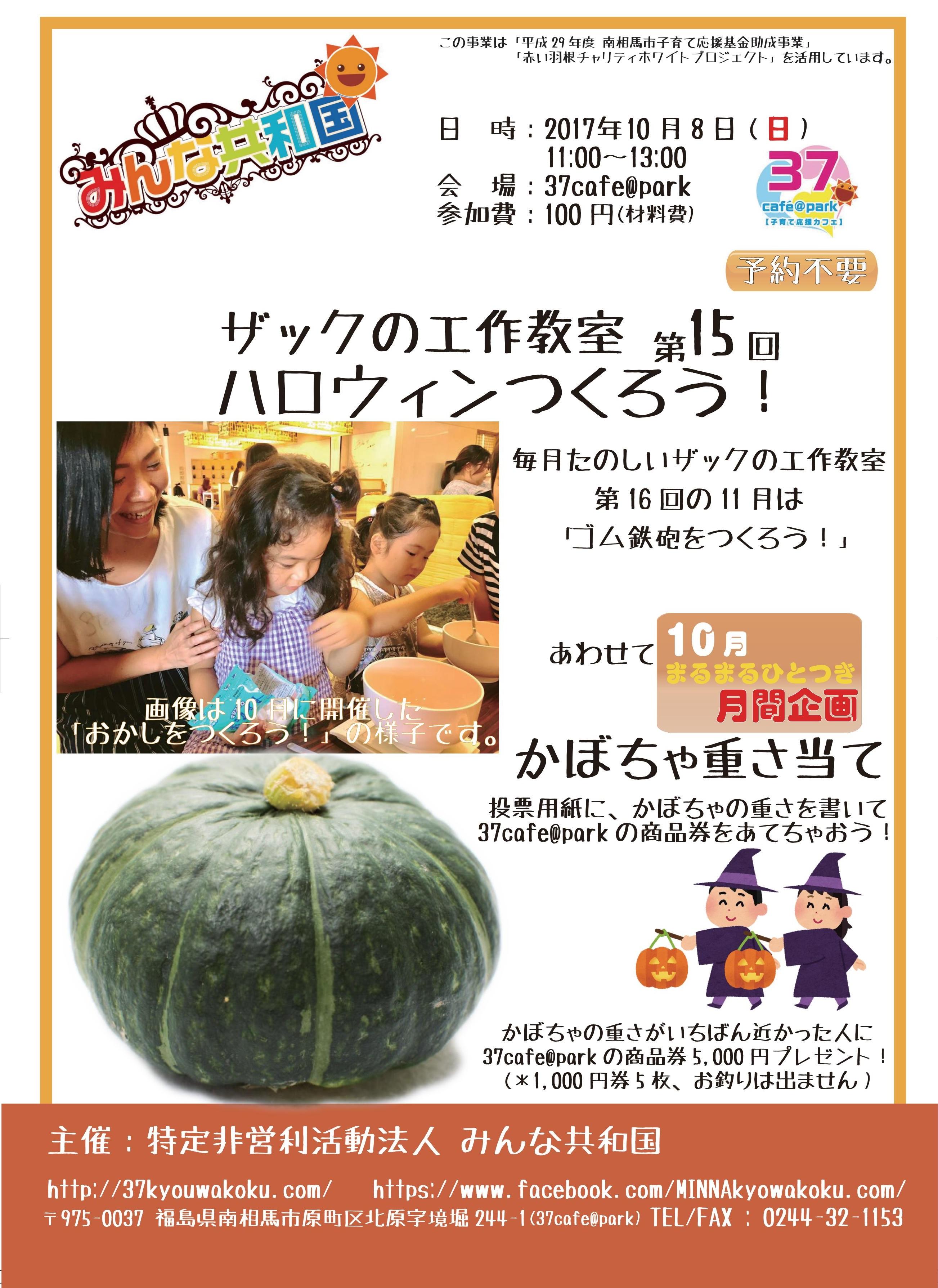 2017.10月間企画かぼちゃの重さを当てよう!