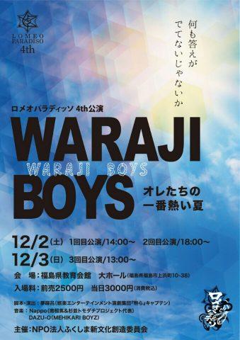 ロメオパラディッソ4th公演 WARAJI BOYS オレたちの一番熱い夏 @ 福島県教育会館   福島市   福島県   日本