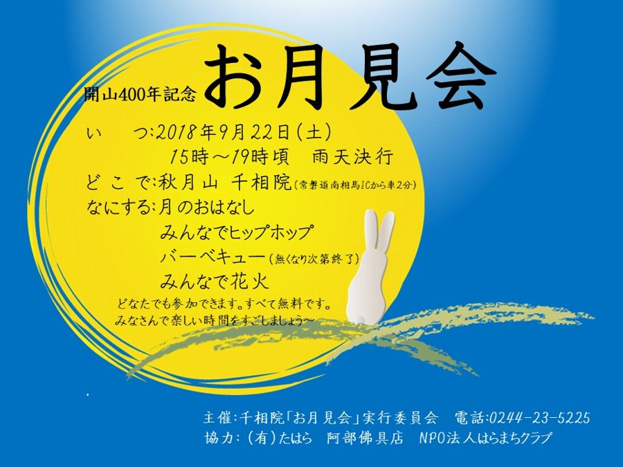 開山400年記念 お月見会 @ 曹洞宗 秋月山 千相院 | 南相馬市 | 福島県 | 日本