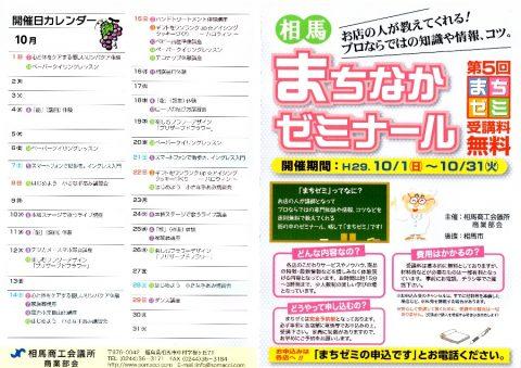 第5回 相馬 まちなかゼミナール @ 相馬商工会議所 | 相馬市 | 福島県 | 日本