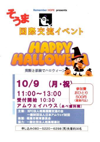 そうま国際交流イベント HAPPY HALLOWEEN @ アムウェイハウス相馬 さとばたけ報徳センター   日本