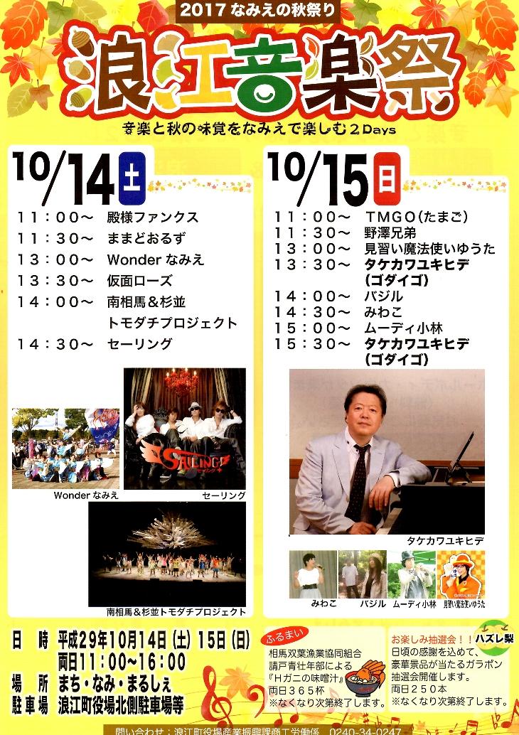 2017.10.14、152017浪江の秋祭り 浪江音楽祭