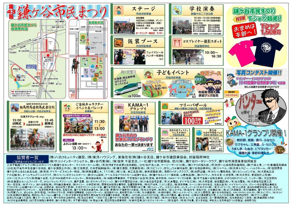 2017.10.14 第43回 鎌ヶ谷市民まつり