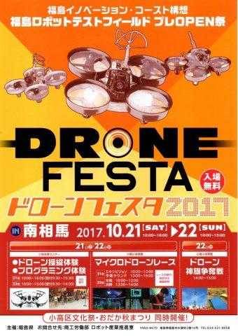 DRONE FESTA 2017(ドローンフェスタ2017) @ 小高小学校 体育館・小高体育センター | 南相馬市 | 福島県 | 日本