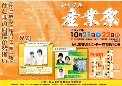 かしま区産業祭 @ かしま交流センター前特設会場 | 日本
