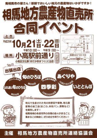 相馬地方農産物直売所合同イベント @ 小高駅前通り | 日本