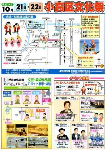 小高区文化祭 @ 小高駅前通り | 日本