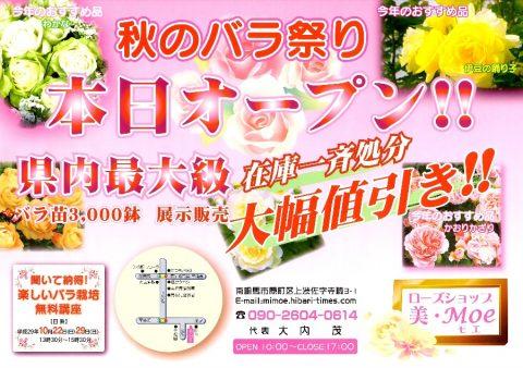 聞いて納得!楽しいバラ栽培 無料講座 @ ローズショップ美・Moe   南相馬市   福島県   日本