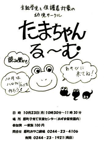 たまちゃんるーむ @ 原町子育て支援センター(あづま保育園内)   南相馬市   福島県   日本