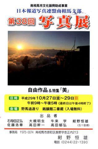 日本報道写真連盟南相馬支部 第38回 写真展 @ 銘醸館 二番蔵   南相馬市   福島県   日本