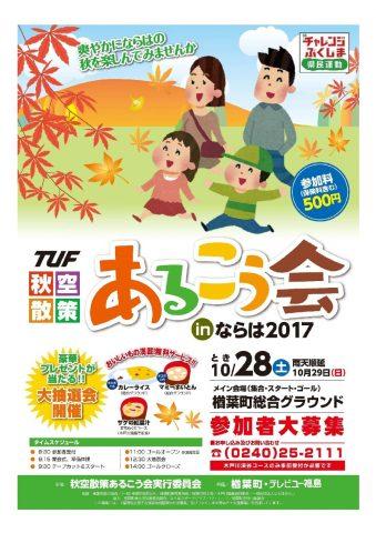 秋空散策あるこう会 in ならは2017 @ 楢葉町総合グラウンド   日本