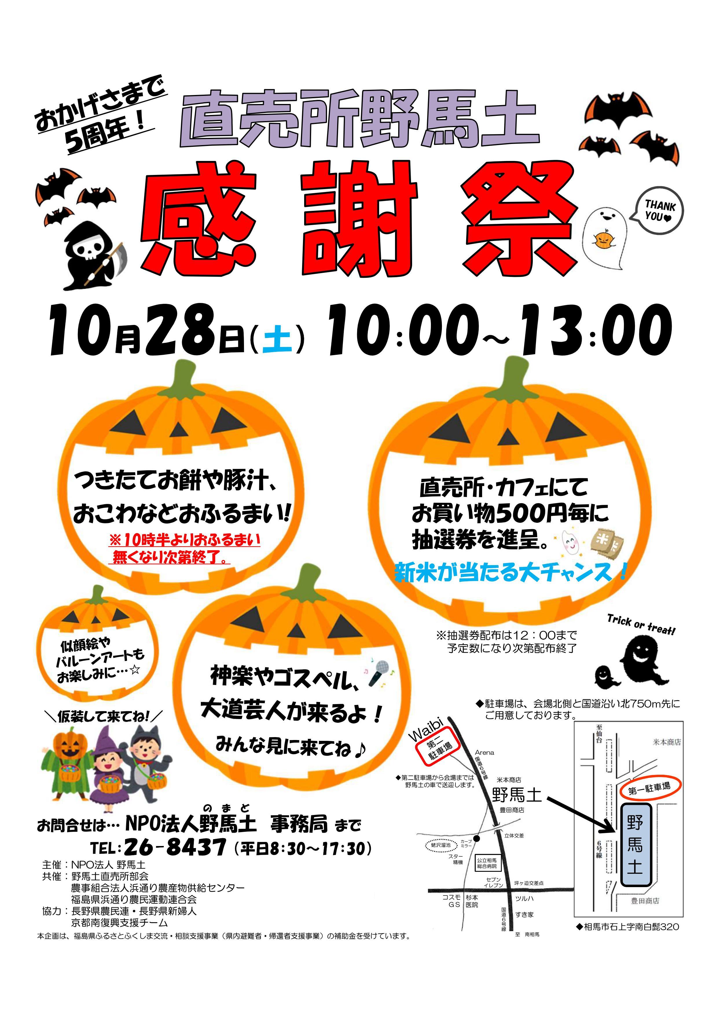 2017.10.28直売所野馬土感謝祭