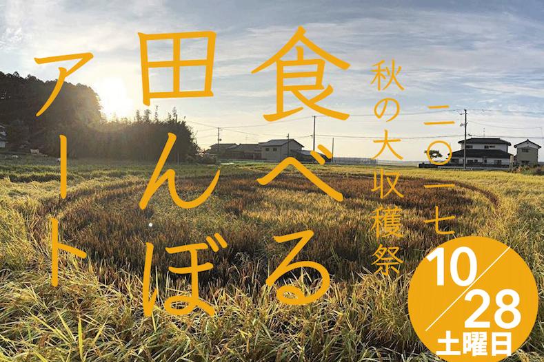 2017.10.28秋の大収穫祭2017「食べる田んぼアート」