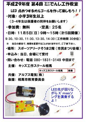 第4回 ミニでんし工作教室「流れるLED&オルゴール」 @ スポーツアリーナ相馬2階 | 日本