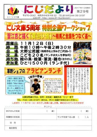 にじ文庫5周年 特別企画ワークショップ @ 大野公民館 | 相馬市 | 福島県 | 日本