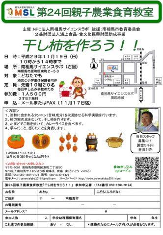 第24回 親子農業食育教室 @ 南相馬サイエンスラボ | 南相馬市 | 福島県 | 日本