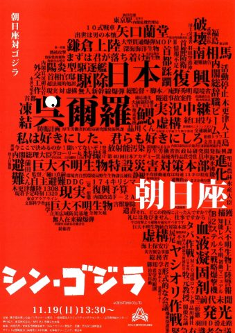 「朝日座xシン・ゴジラ」特別上映会 @ 朝日座 | 南相馬市 | 福島県 | 日本