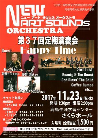 第37回定期演奏会 ニュー アート サウンズ オーケストラ @ 鹿島生涯学習センター さくらホール | 日本