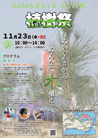 SOMA浜フェス2017秋 植樹祭 @ 相馬市 原釜尾浜防災緑地事業地(集合場所:海水浴場駐車場) | 相馬市 | 福島県 | 日本