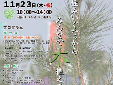 2017.11.23SOMA浜フェス2017秋 植樹祭
