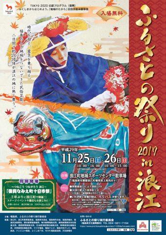 ふるさとの祭り2017in浪江 @ 浪江町地域スポーツセンター駐車場 | 浪江町 | 福島県 | 日本