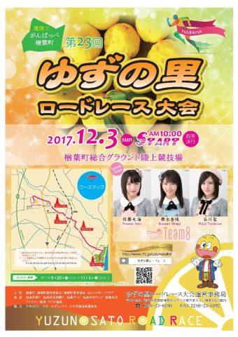 第23回ゆずの里ロードレース大会 @ 楢葉町総合グラウンド陸上競技場   日本