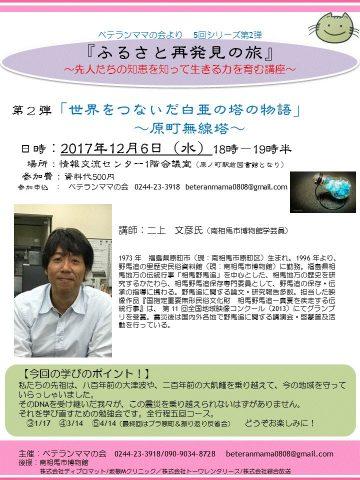 ベテランママの会『ふるさと再発見の旅』第2弾 @ 情報交流センター 1階会議室   南相馬市   福島県   日本