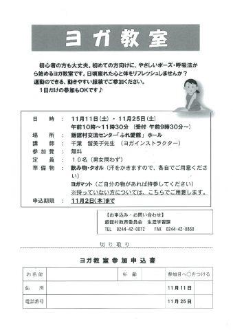 ヨガ教室 @ 飯舘村交流センター「ふれ愛館」ホール | 飯舘村 | 福島県 | 日本