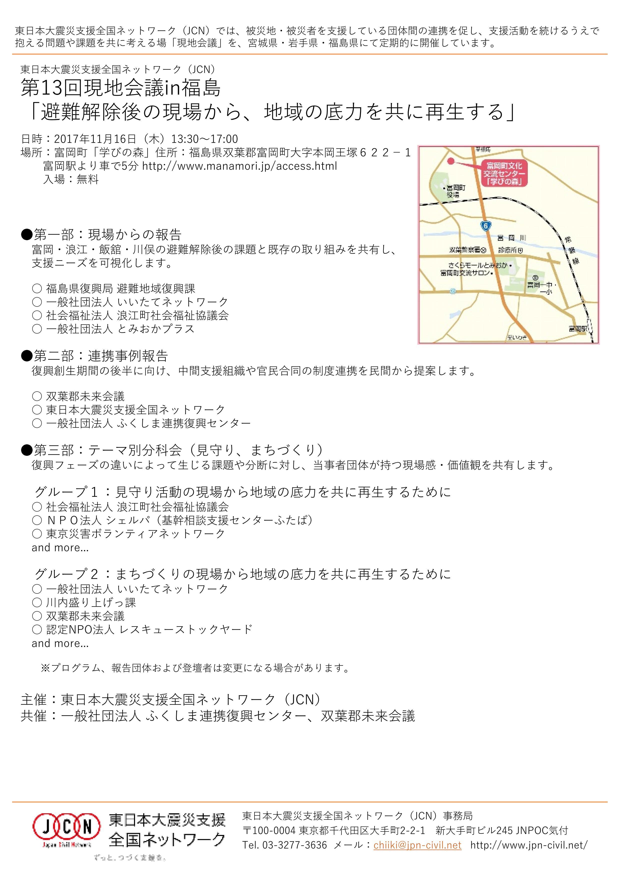 2017.11.16第13回現地会議in福島「避難解除後の現場から、地域の底力をともに再生する」