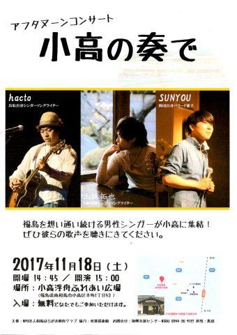 アフタヌーンコンサート 小高の奏で @ 小高浮舟ふれあい広場 | 日本