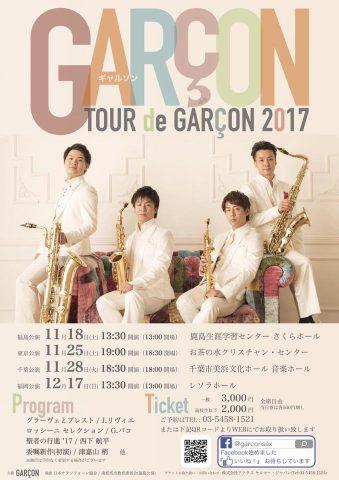 GARÇON Tour de GARÇONS 2017 @ 鹿島生涯学習センター さくらホール | 日本
