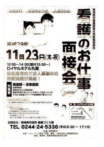 看護のお仕事面接会in南相馬 @ ロイヤルホテル丸屋 | 南相馬市 | 福島県 | 日本