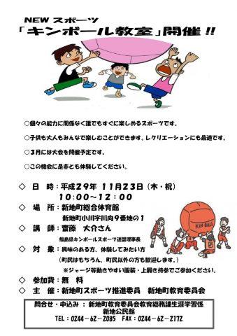 キンボール教室 @ 新地町総合体育館 | 新地町 | 福島県 | 日本