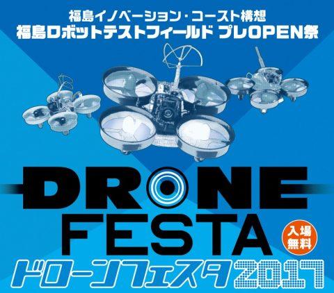 Drone Festa 2017(ドローンフェスタ2017)IN 浪江町 @ 浪江地域スポーツセンター | 浪江町 | 福島県 | 日本