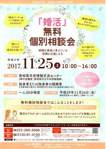 「婚活」無料個別相談会 @ 南相馬市民情報交流センター | 南相馬市 | 福島県 | 日本