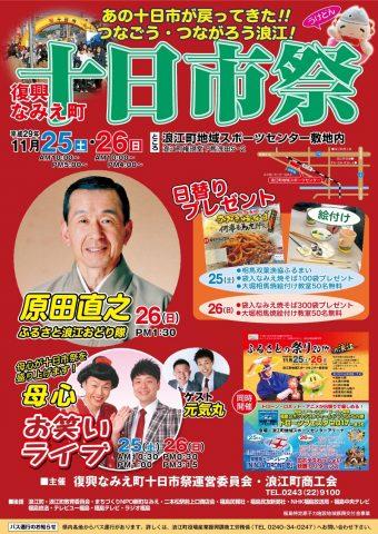 復興なみえ町 十日市祭 @ 浪江地域スポーツセンター | 浪江町 | 福島県 | 日本