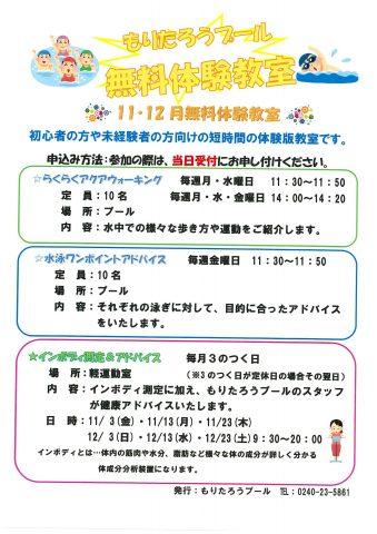 [川内村]もりたろうプール 無料体験教室 らくらくアクアウォーキング @ 川内村室内型村民プール(もりたろうプール) | 川内村 | 福島県 | 日本
