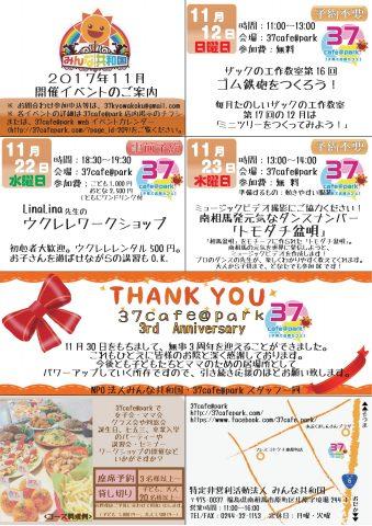 ミュージックビデオ撮影トモダチプロジェクト「トモダチ盆唄」 @ 37cafe@park | 南相馬市 | 福島県 | 日本