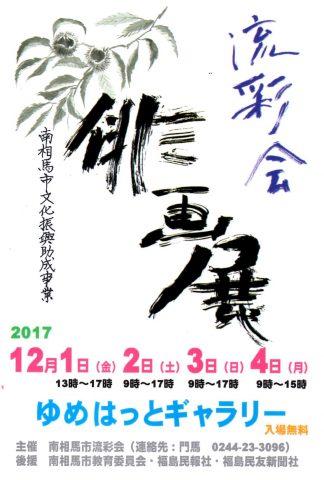 流彩会 俳画展 @ ゆめはっと ギャラリー   南相馬市   福島県   日本