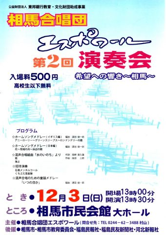 相場合唱団エスポワール 第2回演奏会 @ 相馬市民会館   相馬市   福島県   日本