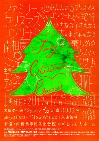 ファミリークリスマスコンサートin南相馬 @ ゆめはっと 大ホール   南相馬市   福島県   日本