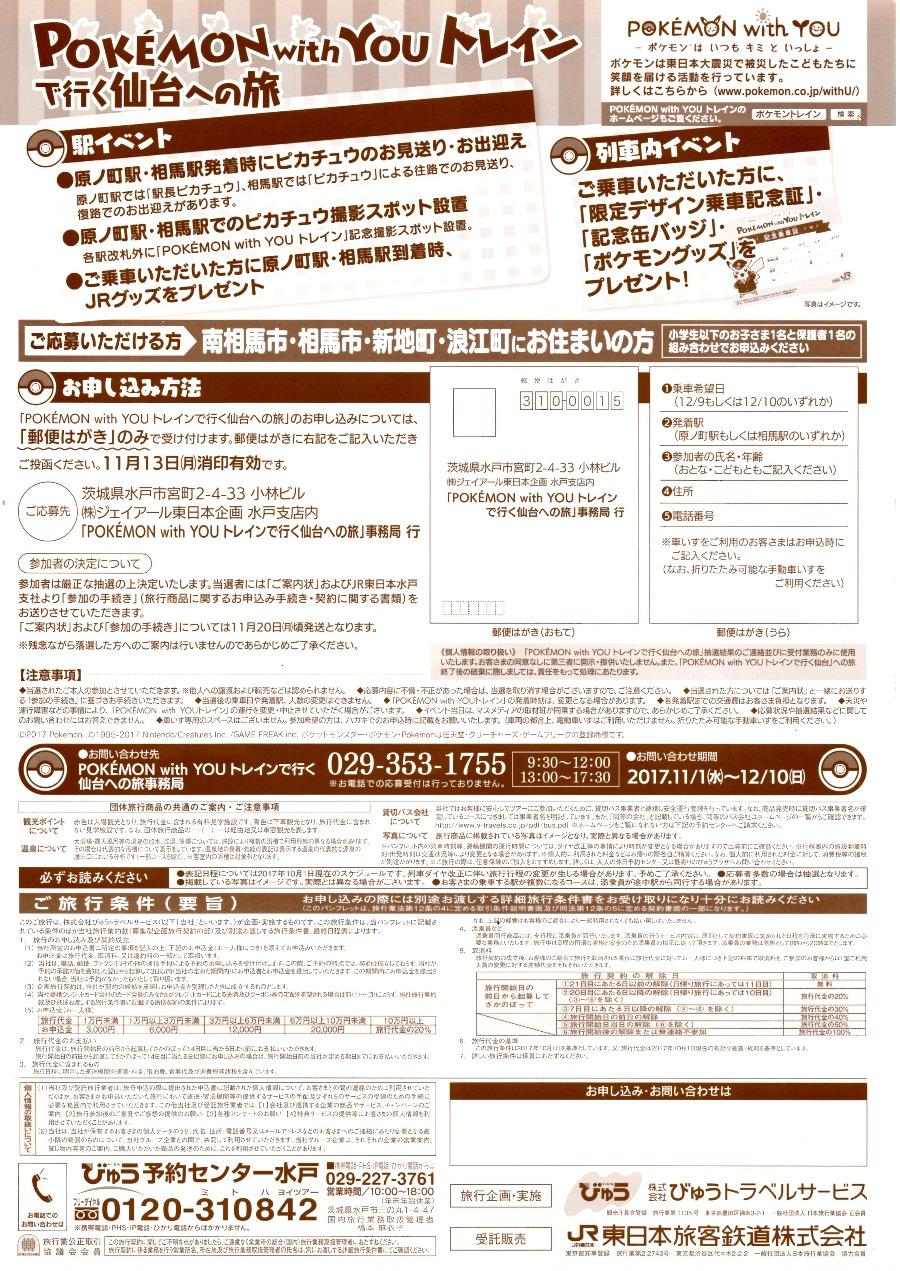 常磐線特別列車「ポケモンウィズユートレイン」