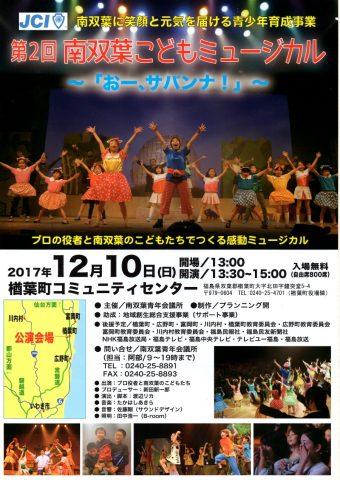 第2回 南双葉こどもミュージカル~「おー、サバンナ!」~ @ 楢葉町コミュニティーセンター   楢葉町   福島県   日本